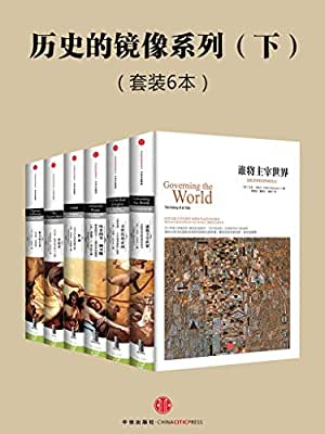 中信历史的镜像系列·下.pdf