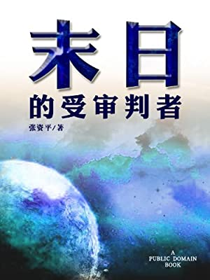 末日的受审判者.pdf