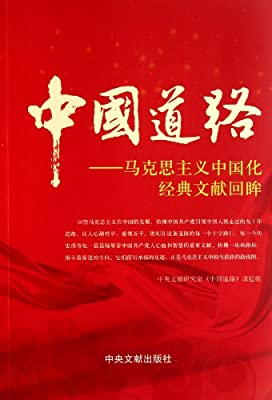 中国道路:马克思主义中国化经典文献回眸.pdf