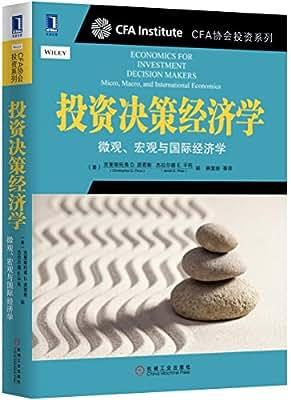投资决策经济学:微观、宏观与国际经济学.pdf