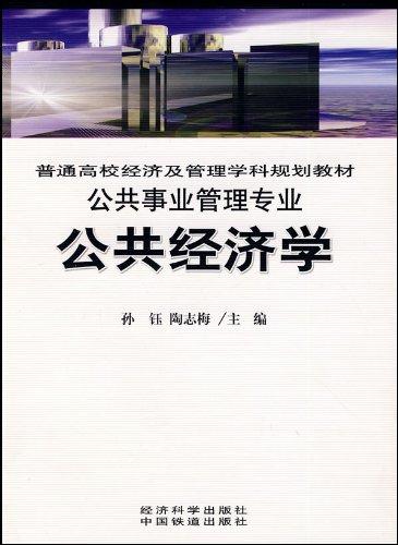公共经济学_搞笑经济学_牙膏中经济学