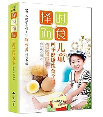 择时而食:儿童四季健康饮食全书.pdf