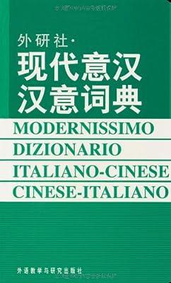 外研社•现代意汉汉意词典.pdf
