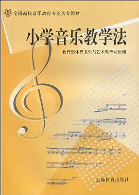 小学音乐教学法.pdf
