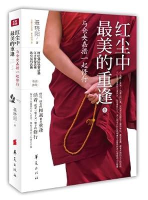 红尘中最美的重逢:与仓央嘉措一起修行.pdf