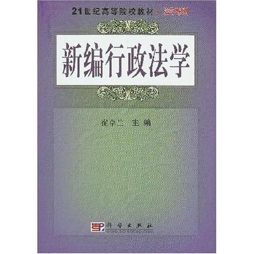 新编行政法学/21世纪高等院校教材法学系列