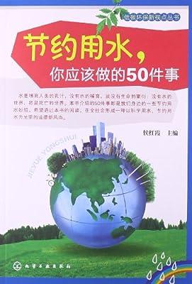 低碳环保新视点丛书--节约用水,你应该做的50件事.pdf