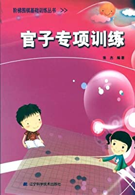官子专项训练.pdf