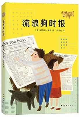 流浪狗时报.pdf