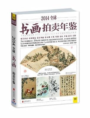2014全球书画拍卖年鉴.pdf