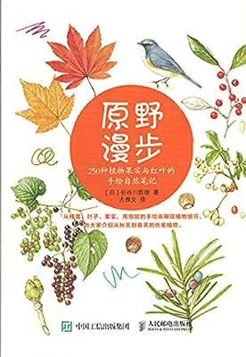 原野漫步 250种植物果实与红叶的手绘自然笔记.pdf