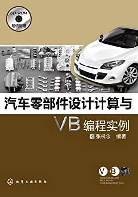 汽车零部件设计计算与VB编程实例.pdf