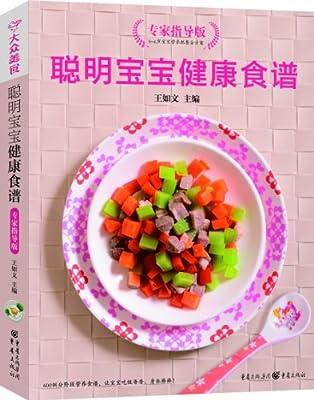 聪明宝宝健康食谱.pdf