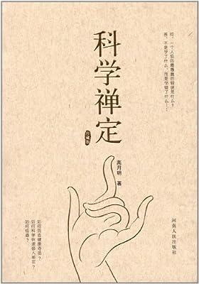 科学禅定.pdf