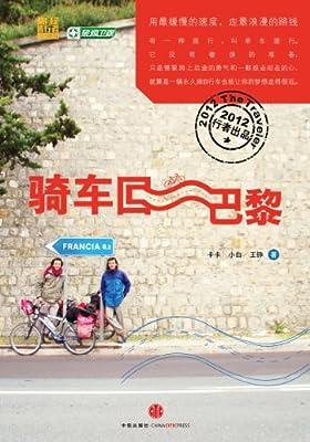 骑车回巴黎.pdf