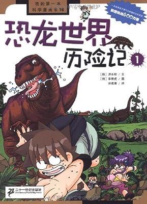 恐龙世界历险记1.pdf