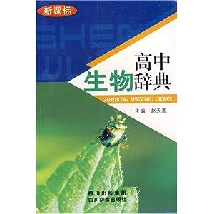 新课标高中生物辞典