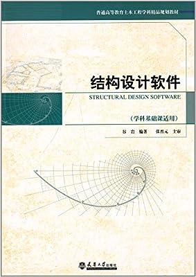 普通高等教育土木工程学科精品规划教材:结构设计软件.pdf
