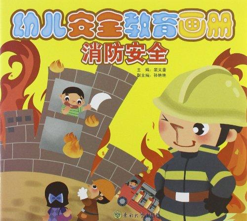 幼儿安全教育画册:消防安全