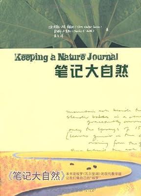 笔记大自然.pdf