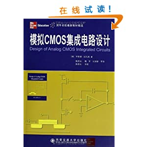 cmos集成电路设计(国外名校最新教材精选)/拉扎维
