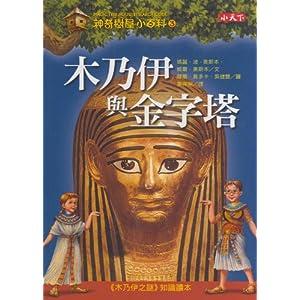 树屋小百科3 木乃伊与金字塔