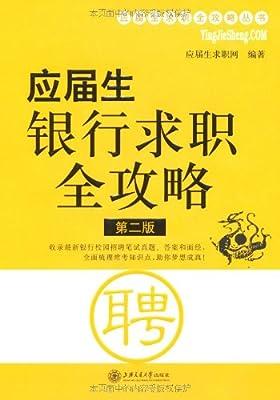 应届生银行求职全攻略.pdf