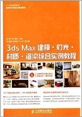 21世纪高等教育数字艺术与设计规划教材:3ds Max建模·灯光·材质·渲染综合实例教程.pdf