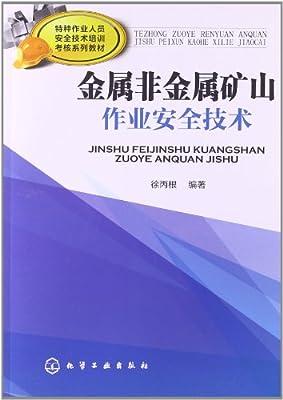 金属非金属矿山作业安全技术.pdf