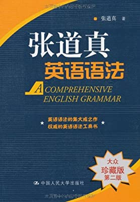 张道真英语语法.pdf