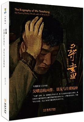 寻画:吴耀忠的画作、朋友与左翼精神.pdf