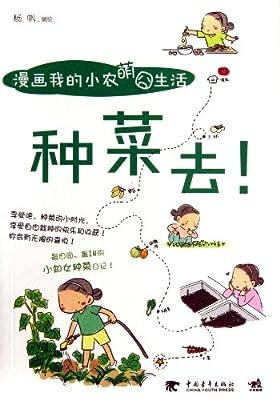 漫画我的小农萌囧生活:种菜去!.pdf