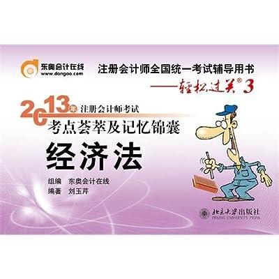 2013年注册会计师考试考点荟萃及记忆锦囊•轻松过关3•经济法.pdf