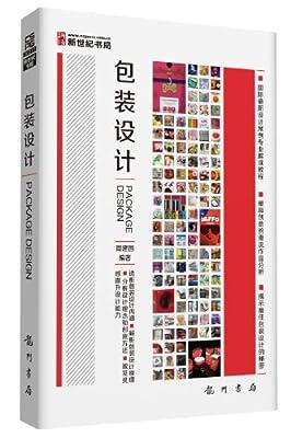 包装设计.pdf