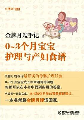 金牌月嫂手记:0-3个月宝宝护理与产妇食谱.pdf