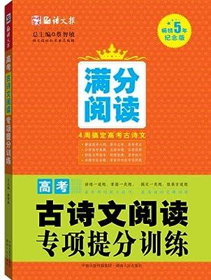 语文报·满分阅读系列:高考古诗文阅读专项提分训练.pdf