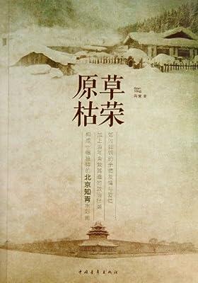 原草枯荣.pdf