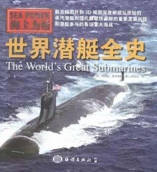 海上力量:世界潜艇全史.pdf