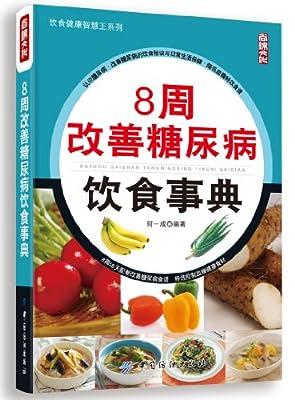 8周改善糖尿病饮食事典.pdf