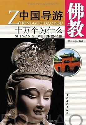 中国导游十万个为什么:佛教.pdf