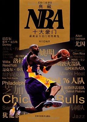 典藏NBA十大豪门:最新最全豪门资料概览.pdf