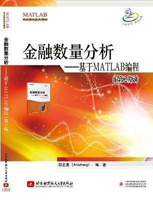 金融数量分析:基于MATLAB编程.pdf