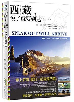 西藏,说了就要到达.pdf