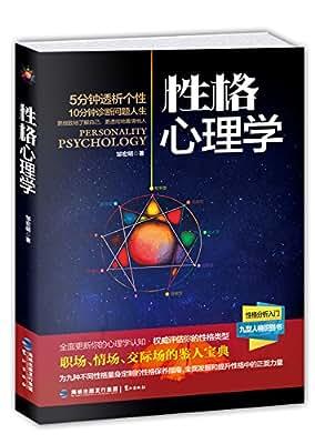性格心理学.pdf