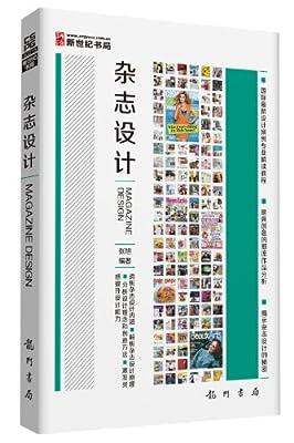 杂志设计.pdf