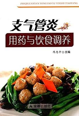 支气管炎用药与饮食调养.pdf