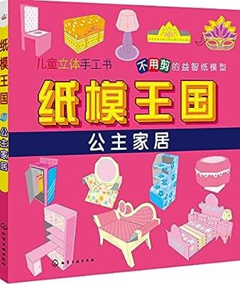 儿童立体手工书·纸模王国:公主家居.pdf