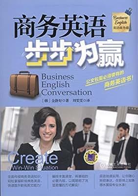 商务英语步步为赢.pdf