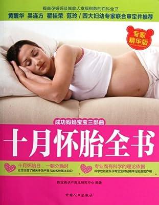 十月怀胎全书:提高孕妈妈及其家人幸福指数的百科全书.pdf