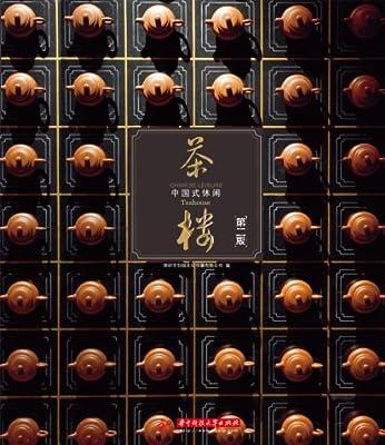 茶楼:中国式休闲.pdf
